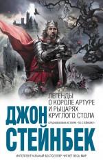 Стейнбек Д. - Легенды о короле Артуре и рыцарях Круглого Стола обложка книги