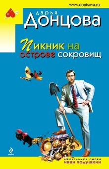Донцова Д.А. - Пикник на острове сокровищ обложка книги