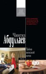 Абдуллаев Ч.А. - Тайна венской ночи: роман обложка книги