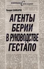 Агенты Берии в руководстве гестапо