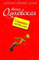 Ольховская А. - Страшнее пистолета: повесть обложка книги