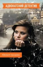 Адвокат призрака: роман обложка книги
