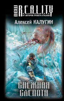 Калугин А.А. - Снежная слепота обложка книги