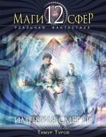 Туров Т. - Империя смерти обложка книги