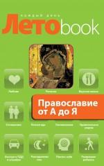 - Православие от А до Я обложка книги