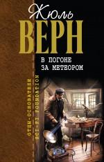 Верн Ж. - В погоне за метеором обложка книги