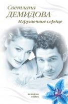 Демидова С. - Игрушечное сердце: роман' обложка книги