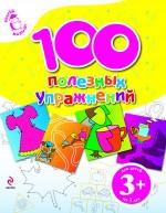 - 3+ 100 полезных упражнений обложка книги