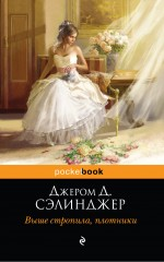 Сэлинджер Дж.Д. - Выше стропила, плотники обложка книги
