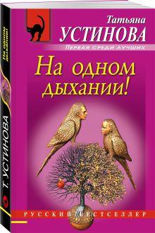 Устинова Т.В. - На одном дыхании! обложка книги