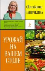 Ганичкина О.А. - Урожай на вашем столе обложка книги
