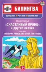 Уайльд О. - Счастливый принц и другие сказки. (+CD) обложка книги