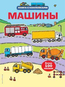 - 6+ Машины (с наклейками) обложка книги