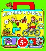- 5+ Я играю и учусь! Желтый портфель обложка книги