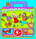- 5+ Я играю и учусь! Зеленый портфель обложка книги