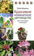 Фомина Ю.А. - Красивое комнатное цветоводство для начинающих и мастеров' обложка книги