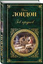 Купить Книга Зов предков Лондон Дж. 978-5-699-42682-9 Издательство u0022Эксмоu0022 ООО