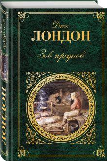 Лондон Дж. - Зов предков обложка книги