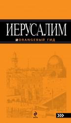 Иерусалим: путеводитель обложка книги