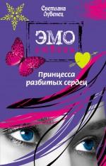 Владимирова Е. - Принцесса разбитых сердец: повесть обложка книги