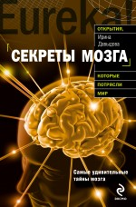 Секреты мозга