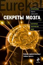 Секреты мозга Давыдова И.А.
