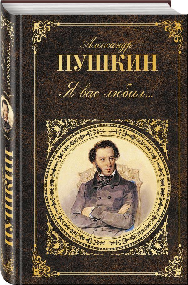 Я вас любил... Пушкин А.С.