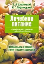 Смолянский Б.Л., Лифляндский В.Г. - Лечебное питание обложка книги