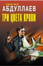 Обложка Три цвета крови: роман Абдуллаев Ч.А.