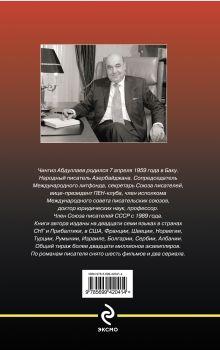 Обложка сзади Три цвета крови: роман Абдуллаев Ч.А.