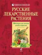 Цицилин А.Н. - Русские лекарственные растения: 550 сборов для лечения детей и взрослых обложка книги