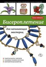 Зайцева А.А. - Бисероплетение для начинающих мастериц обложка книги