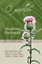 Высоцкий В.С. - О любви обложка книги