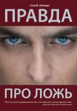 Уолтерс С.Б. - Правда про ложь обложка книги