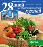 - 28 дней со средиземноморской кухней. Надежный путь к здоровью. (BTL) обложка книги