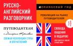 Андреева О.П. - Русско-английский разговорник. (нов. оф.) обложка книги