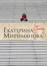 Обложка Грани Мириманова Е.