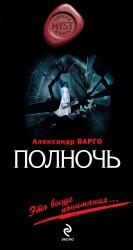 Варго А. - Полночь: роман обложка книги