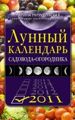 Мичуринская М. - Лунный календарь садовода-огородника 2011 обложка книги