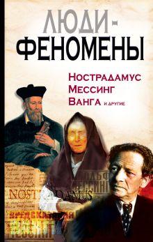 - Люди-феномены: Нострадамус, Мессинг, Ванга и другие обложка книги