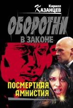 Казанцев К. - Посмертная амнистия: роман обложка книги