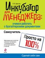 Диркова Е.Ю. - Инкубатор для менеджера: учимся работать с бухгалтерскими документами: самоучитель обложка книги