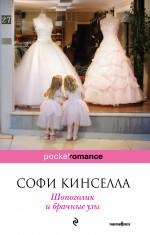 Шопоголик и брачные узы обложка книги
