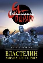 Серегин М.Г. - Властелин Африканского Рога: роман обложка книги