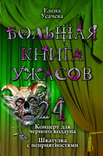 Усачева Е.А. - Большая книга ужасов. 24: повести обложка книги