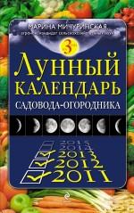 Мичуринская М. - Лунный календарь садовода-огородника 2011-2013 обложка книги