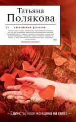 Полякова Т.В. - Единственная женщина на свете: роман обложка книги