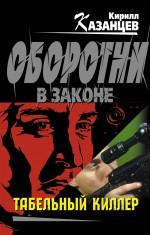 Казанцев К. - Табельный киллер: роман обложка книги