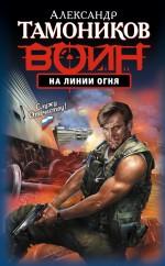 Тамоников А.А. - На линии огня: роман обложка книги
