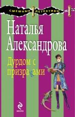 Александрова Н.Н. - Дурдом с призраками: роман обложка книги